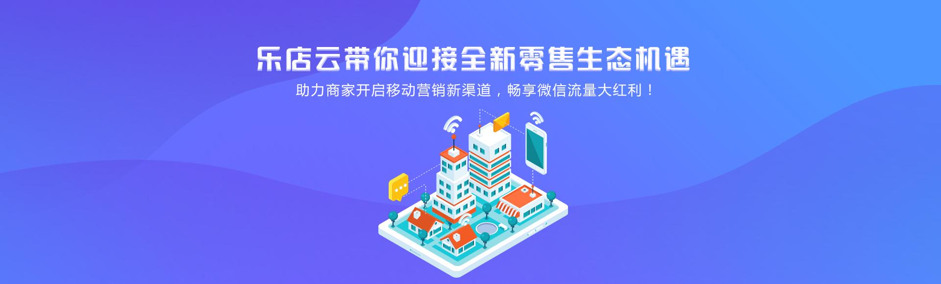 乐店云-小程序模板|微信小程序开发工具|微信小程序制作平台|新零售解决方案