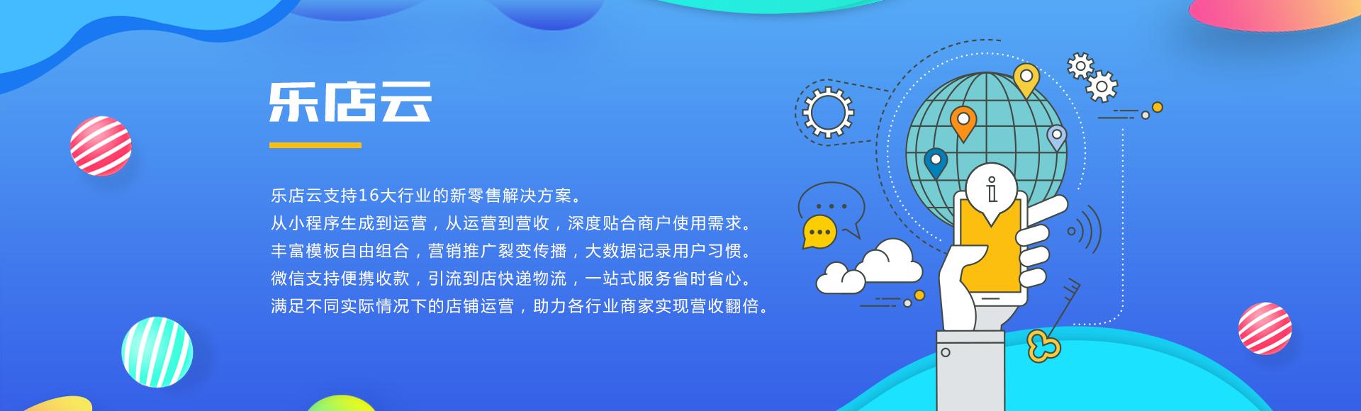 乐店云-小程序商城-新零售解决方案-