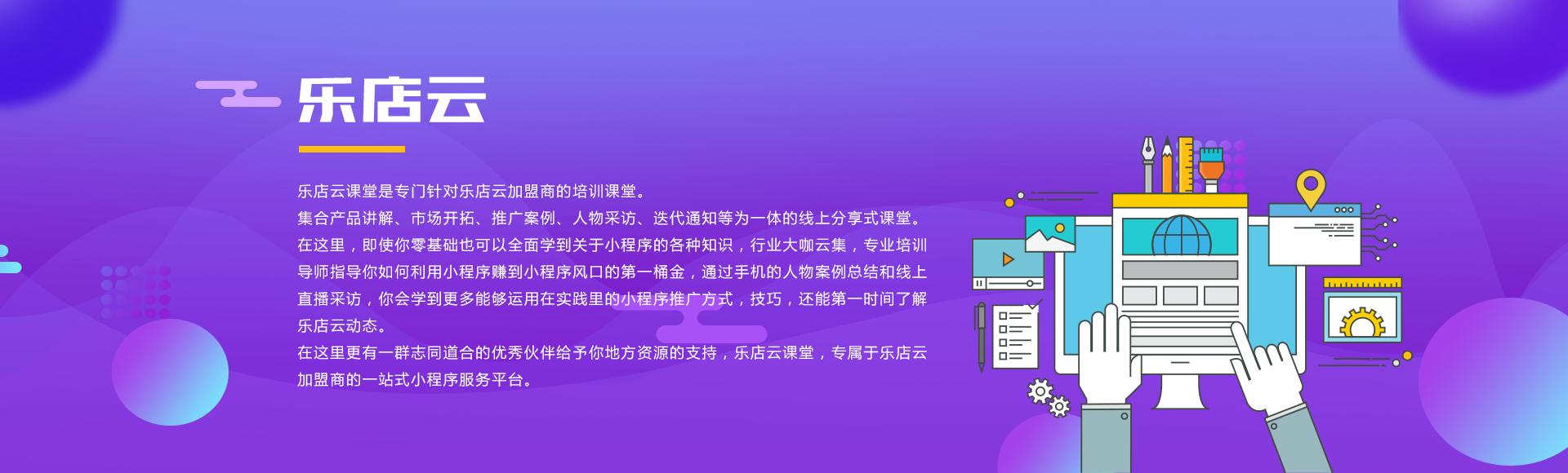 乐店云-小程序模板|微信小程序开发工具|微信小程序制作平台|新零售解决方案-乐店云课堂