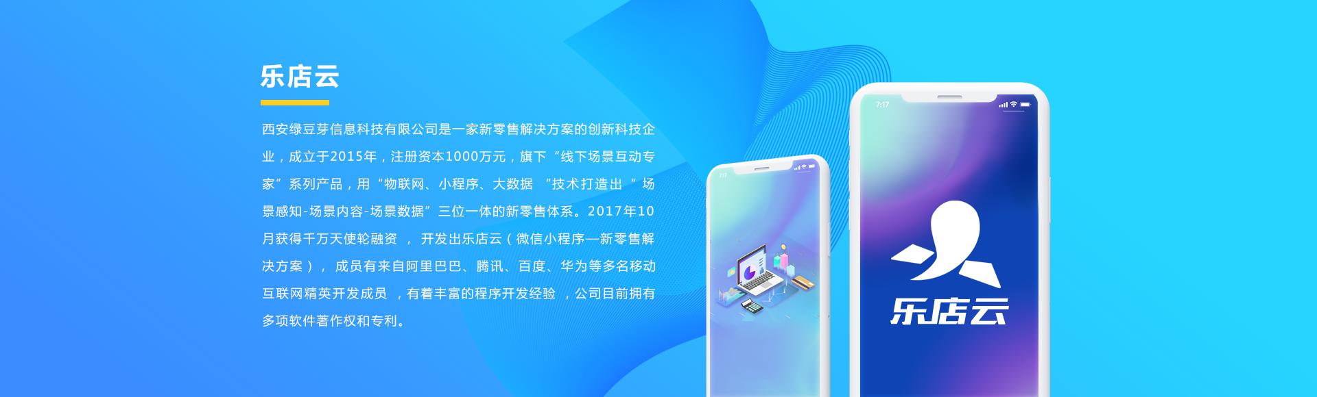 乐店云-小程序模板|微信小程序开发工具|微信小程序制作平台|新零售解决方案-关于乐店云